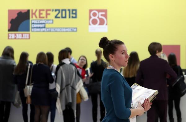 Как прошел Красноярский экономический форум-2019