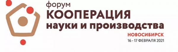 16-17 февраля 2021 года в г. Новосибирске состоится форум «Кооперация науки и производства»