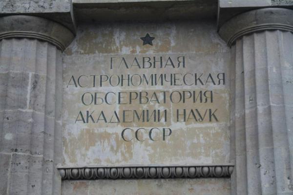 За что 26 мая 1937 года суд в Ленинграде вынес приговор бывшим сотрудникам Пулковской астрономической обсерватории?