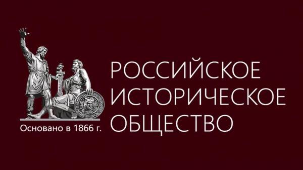 В Новосибирске работает отделение Российского исторического общества