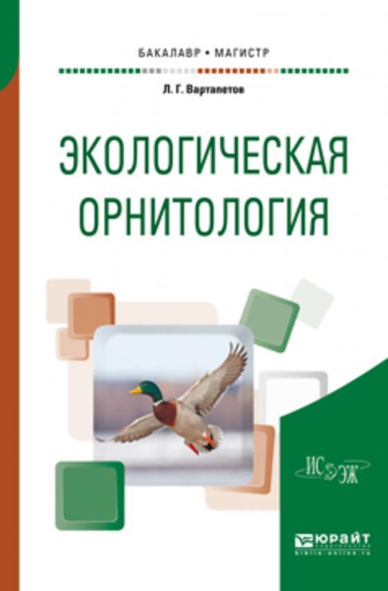 Новый учебник выпустил Институт систематики и экологии животных СО РАН