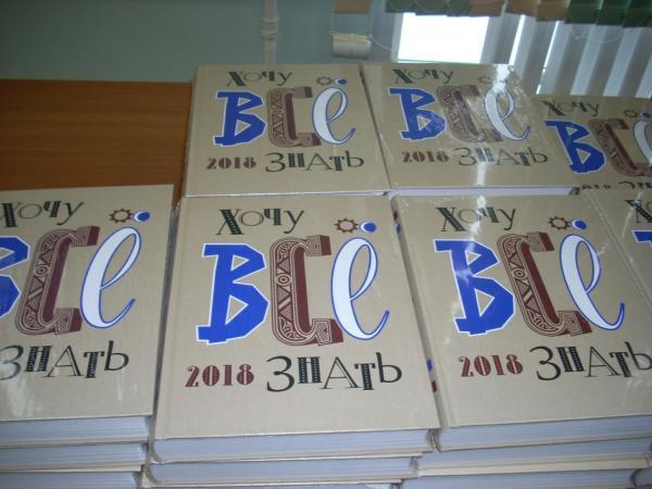 Популярный научный альманах для детей «Хочу всё знать» получил новое рождение и пополнил библиотечные фонды Новосибирска