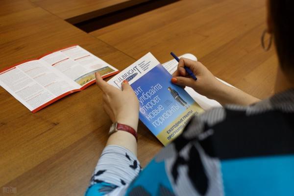 В Академгородке прошла встреча выпускников программы Фулбрайта