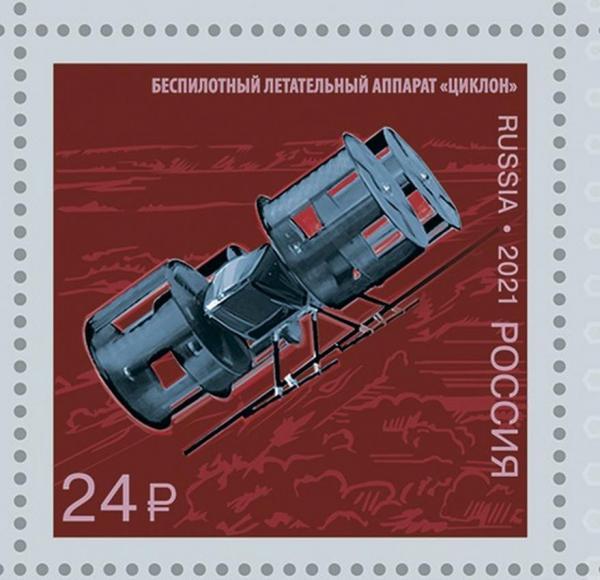 Циклолет из Академгородка появился на почтовой марке