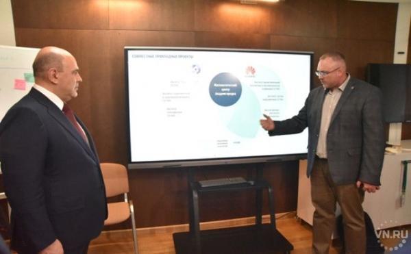Премьер-министр РФ оценил работу Математического центра в новосибирском Академгородке