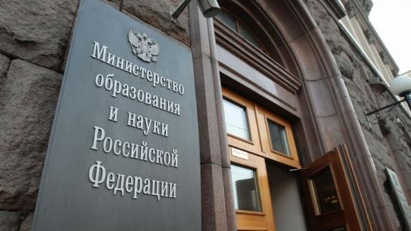 Министерство просвещения Российской Федерации и Министерство науки и высшего образования Российской Федерации.