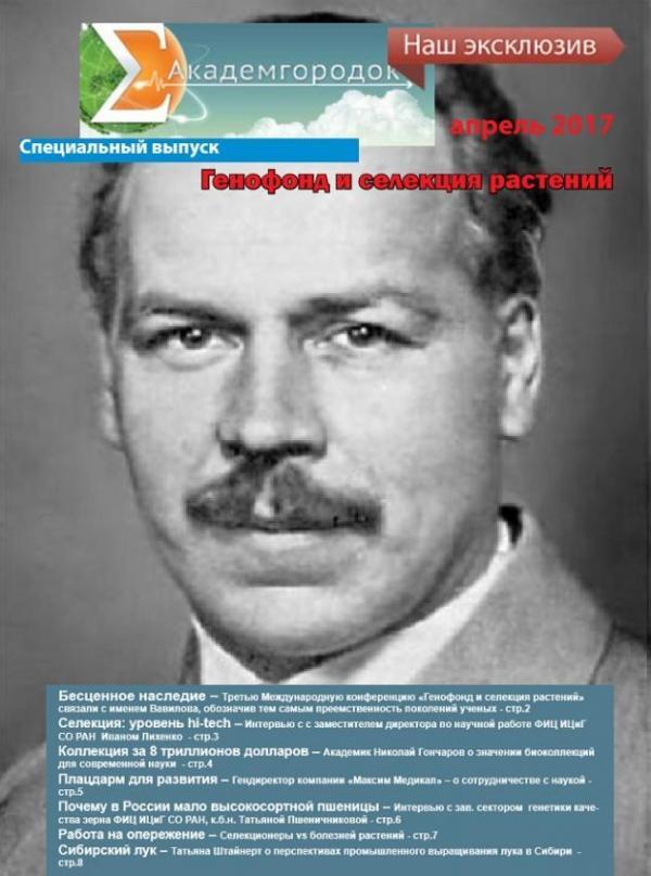 Представляем специальный выпуск дайджеста «Академгородок. Наш эксклюзив», посвященный III международной конференции «Генофонд и селекция растений»