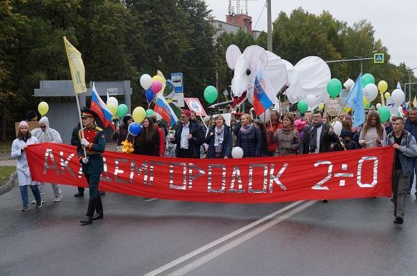 В третье воскресенье сентября новосибирский Академгородок впервые отпраздновал свой новый праздник
