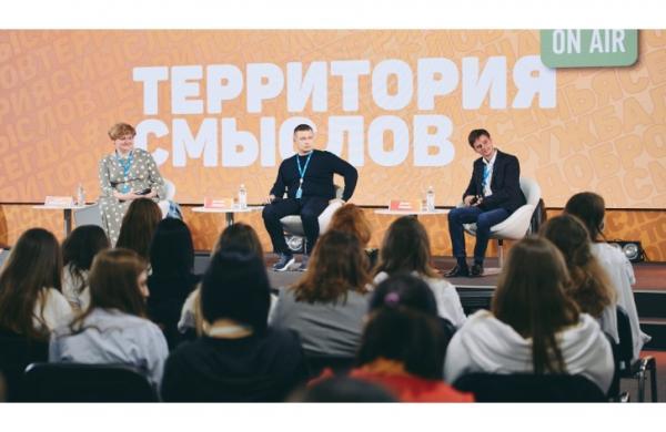Представители Минобрнауки России выступили перед участниками форума «Территория смыслов»