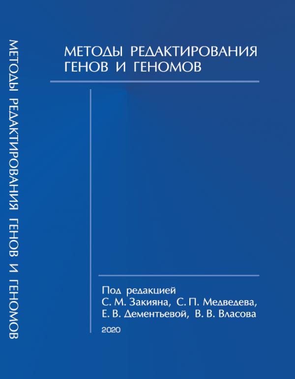 Книгу про редактирование геномов издали новосибирские ученые