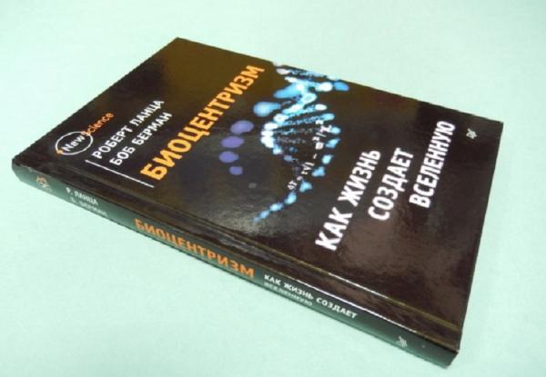 «Биоцентризм» как революция в научном мировоззрении