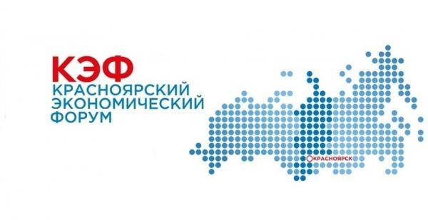 Представители СО РАН принимают участие в Красноярском экономическом форуме — 2019