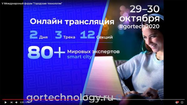 Начал работу V международный Форум «Городские технологии - 2020»