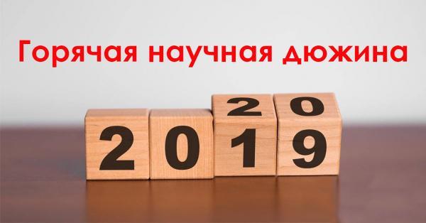 Конец года – а значит настало время для очередной «горячей научной дюжины» от «Академгородка»