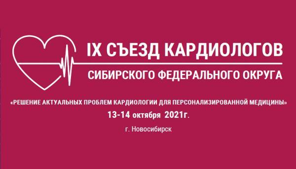 Кардиологи отмечают высокий риск инфарктов и инсультов у перенесших коронавирусную инфекцию