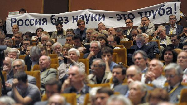 Какие реорганизационные катаклизмы ждут российских ученых в нынешнем году