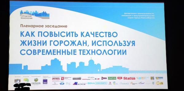 Предлагаем вашему вниманию вторую часть нашего репортажа с новосибирского форума «Городские технологии»