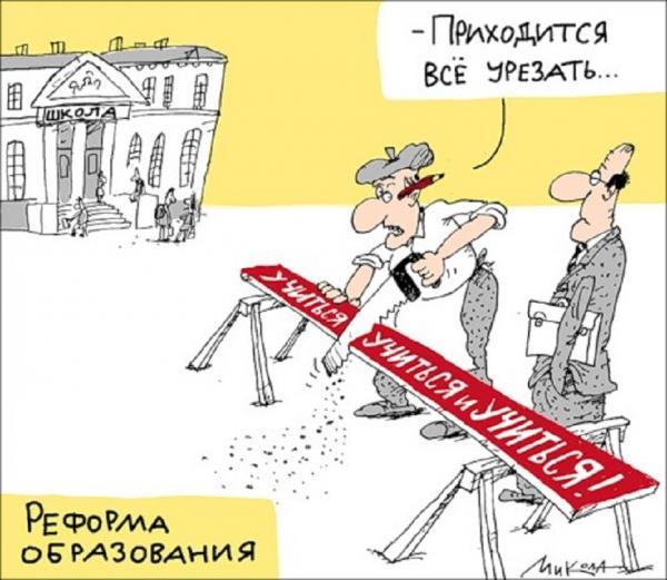 Отделение математических наук РАН о новых реформах российского образования