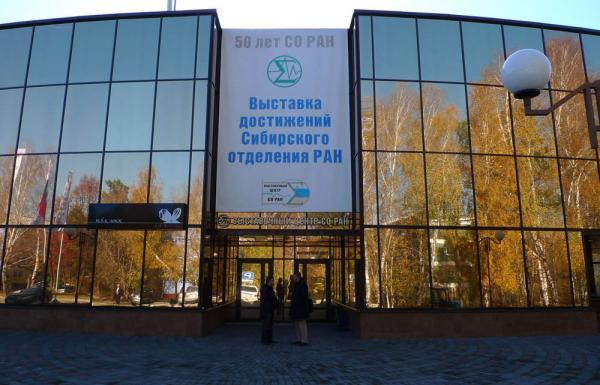 Наука – городу Новосибирску