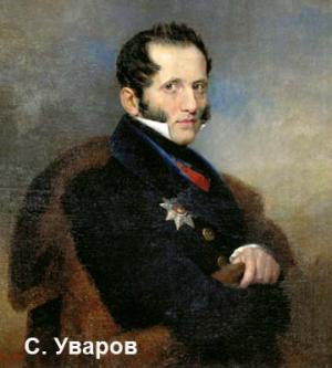 Наиболее емко основы национального образования были сформулированы министром просвещения, графом С.С. Уваровым