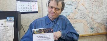 Новосибирский историк выпустил книгу о податной реформе последних трёх Романовых