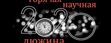 """Настало время для очередного """"хит-парада"""" научных событий уходящего года"""