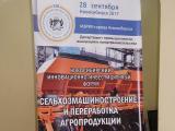 В Новосибирске состоялся форум «Сельхозмашиностроение и переработка агропродукции»