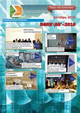 Выпуск посвящен Международной мультиконференции по биоинформатике регуляции и структуры генома и системной биологии BGRS/SB'–2016