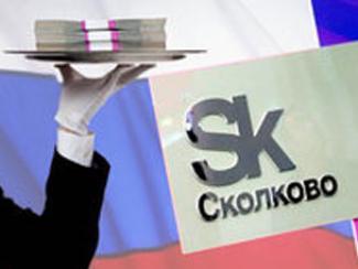 Новые претензии к Сколково