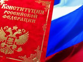 РАН предложила подчеркнуть в Конституции роль науки в развитии страны