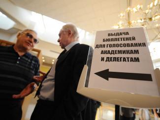 Какими же будут выборы в РАН в этом году