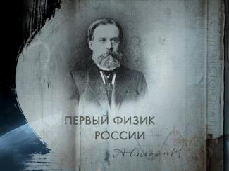 10 августа 1839 года, 180 лет назад, родился Александр Столетов
