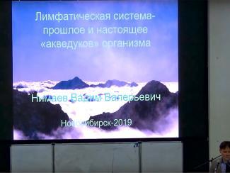 Очередная публичная лекция в ИЦиГ была посвящена лимфатической системе организма