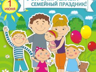 1 июня в Академгородке пройдет теплый семейный праздник