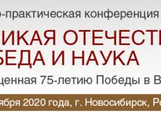 В Академгородке пройдет конференция о вкладе ученых в Победу 1945 года