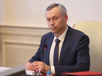 Соответствующее постановление подписал губернатор НСО Андрей Травников