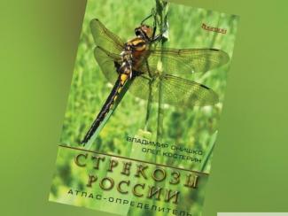 Вышел первый в России полный атлас-определитель стрекоз