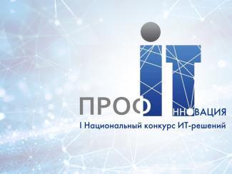 Программный продукт новосибирцев стал призером национального конкурса