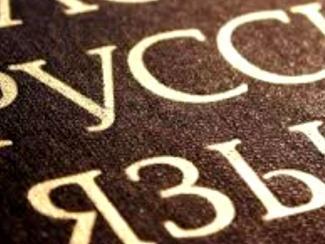 Вступило в силу постановление кабмина о создании правительственной комиссии по русскому языку
