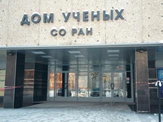 В СО РАН обсуждают вопросы финансирования науки в Сибири