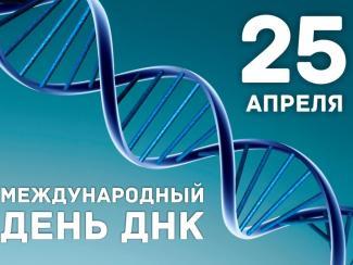 Поздравляем всех зачарованных нуклеиновыми кислотами – голограммами жизни на нашей планете