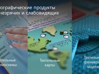 В Новосибирске реализуется масштабный проект созданию тактильных карт для незрячих и слабовидящих людей