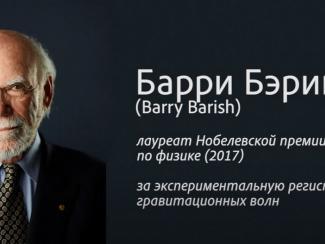 Нобелевский лауреат Барри Бэриш выразил поддержку проекту Супер С-тау фабрики