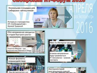 Этот выпуск посвящен прошедшему на днях  VIII Сибирскому форуму «Индустрия Информационных Систем»