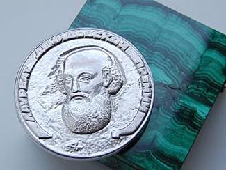Рассказ о лауреатах Демидовской премии