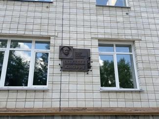 В Академгородке открыли мемориальную доску академику Кнорре