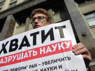 Путинская реформа науки рискует нанести окончательный удар по научной машине советской эпохи