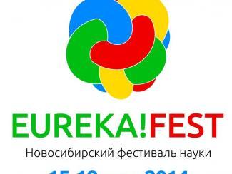 Новосибирск встречает «EUREKA!FEST»