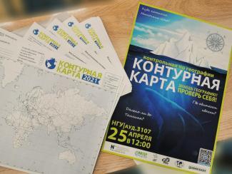 «Контурная карта» пройдет в Новосибирске