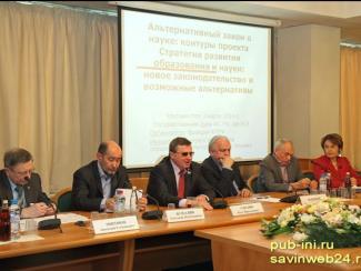 В Госдуме РФ обсудили альтернативный закон о науке в РФ.